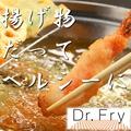 料理メニュー写真串揚げのこだわり~Dr.Fry(ドクターフライ)~