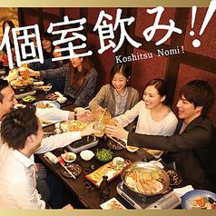 楽宴の泉 錦店の写真