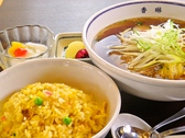 中華そば 香琳のおすすめ料理3