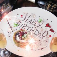 誕生日・記念日のお祝いはhumpyにお任せ下さい☆