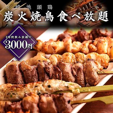 和食個室居酒屋 膳ガーデン 渋谷店のおすすめ料理1