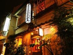 古酒と琉球料理 うりずんの写真