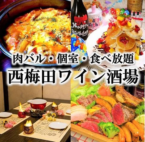 食べ飲み放題 梅田 食べ放題 完全個室 3時間飲み放題 チーズフォンデュ 肉バル