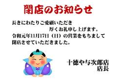 十徳や 与次郎グルメモード店の写真