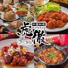 中国料理 虎徹の写真