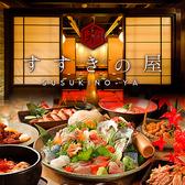 すすきの屋 串焼き 旬海鮮 すすきの店 (すすきの駅)