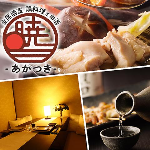 全室個室 鶏料理とお酒 暁 あかつき 三宮・花時計台前店