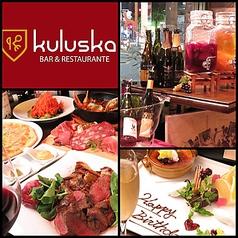 クルスカ kuluskaの写真