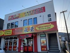 中華料理 永亜の写真