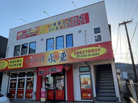 中華料理 永亜