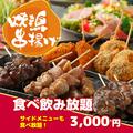 TORISHIN 鳥心 名駅太閤口店のおすすめ料理1