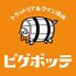 ピグボッテ 梅田店のロゴ