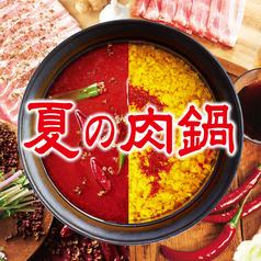 温野菜 福島駅前店の写真