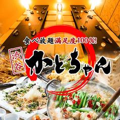 食べ放題酒場 かとちゃん 渋谷店の写真
