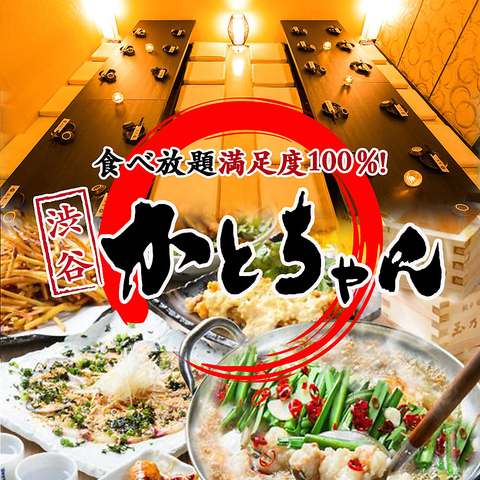 ■全席個室■渋谷駅すぐ!全品食べ飲み放題が破格の2,500円!!宴会特典も豊富◎