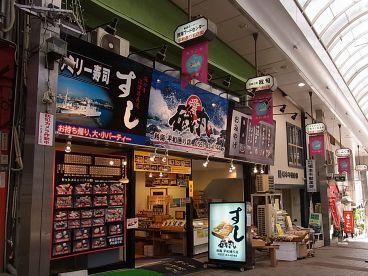 磯丸 平和通り店の雰囲気1