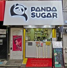 タピオカ PANDA SUGAR 三軒茶屋のおすすめポイント1