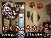 にくきゅうカフェの詳細