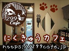 にくきゅうカフェの写真
