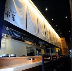 串菜 神戸岡本店の雰囲気1