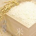 【お米のこだわり】丹波より直送しております。健康にも良く、丼にも最適なお米です。炊き上がりはふっくらと弾力もある最高品質のお米です。