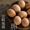 【卵のこだわり】宮崎地鶏の卵を仕入れております。食べ放題というところで手を抜くのではなく、食べ放題だからこそ良いものを沢山楽しんで頂けるようにこだわっております。