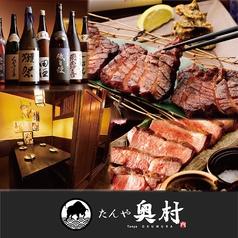 仙台牛たん酒場 たんや奥村 新宿店の写真