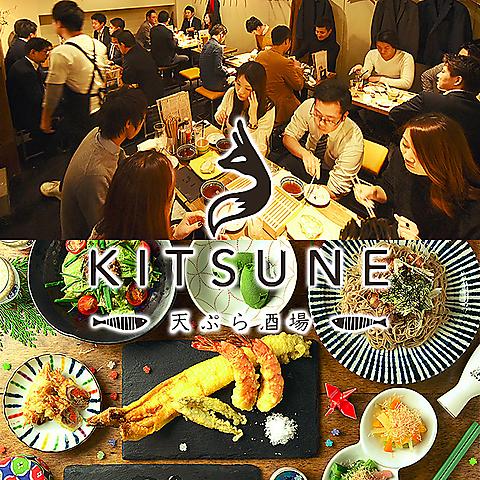 東岡崎駅前徒歩3分♪和とバルのMIX!サクサクヘルシーな天ぷらと海鮮料理♪◎