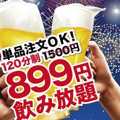 千葉チーズLAB 千葉駅前店のコース写真