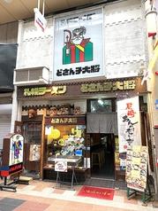 どさん子大将 尼崎店の写真