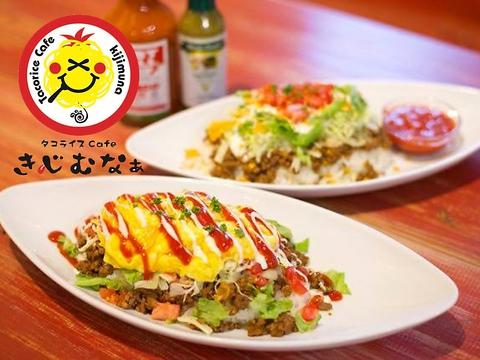 Taco rice cafe kijimuna Onna Mura image