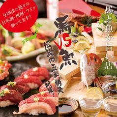 赤坂見附個室居酒屋 馬に魚にイメージ