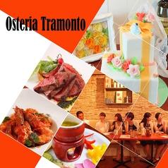 Osteria Tramonto オステリア トラモントの写真