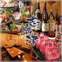 鮮魚と牛たん 志満津 しまづ 横浜西口店