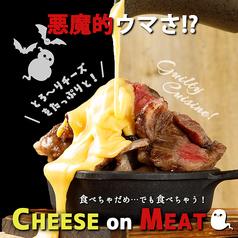 個室肉バル ミート吉田 上野イメージ