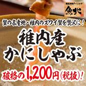個室活魚ダイニング 魚北のおすすめ料理3