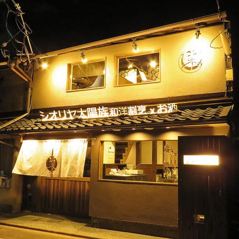 ☆2/20(木)リニューアルOPEN☆ 創作餃子×おでん×生まぐろ!個室も完備◎