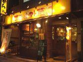 太陽のトマト麺 錦糸町本店の詳細
