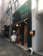 寿清庵 茶室の写真