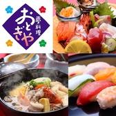夢料理 おとぎや 広島 広島のグルメ