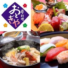 夢料理 おとぎや 広島