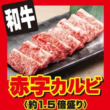 人情焼肉 昌苑6条店のおすすめ料理1