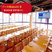バールMabuchi B (ビー)スタイリッシュなパーティースペース!!2次会や大人数のご宴会に大人気なんです!・60インチ大型モニター・マイク3本・音響設備・ブルーレイ・DVDプレイヤー完備(その他応相談!)