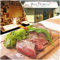 肉ときどき魚のビストロ Bon Carneの写真