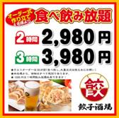餃子酒場 吉祥寺ダイヤ街店のおすすめ料理3
