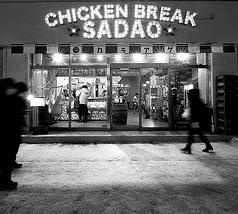 チキンブレイクサダオの写真