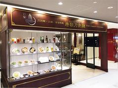 唐朝刀削麺 成田空港店の写真