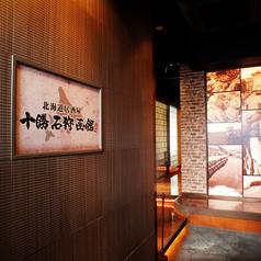 十勝石狩函館 五反田西口店の写真