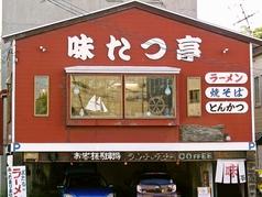 味たつ亭の写真