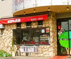 たこやき太郎 原店の雰囲気1